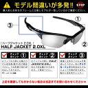 オークリー ハーフジャケット2.0 サングラス 交換レンズ 偏光 42-058 OAKLEY HALF JACKET2.0 XL スポーツサングラス JADE IRIDIUM POLARIZED 3