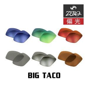 当店オリジナルレンズ オークリー サングラス 交換レンズ OAKLEY ビッグタコ BIG TACO 偏光レンズ ZERO製