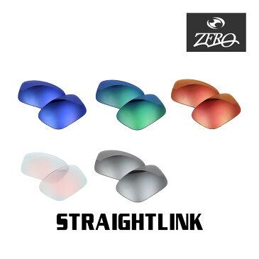 当店オリジナルレンズ オークリー サングラス 交換レンズ OAKLEY ストレートリンク STRAIGHTLINK ミラーあり ZERO製