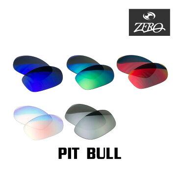 当店オリジナルレンズ オークリー サングラス 交換レンズ OAKLEY PIT BULL ピットブル ミラーあり ZERO製