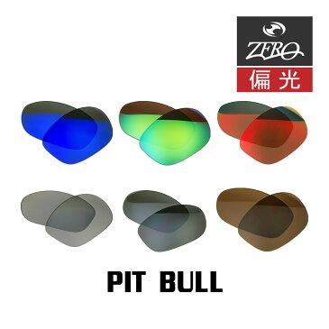 当店オリジナルレンズ オークリー サングラス 交換レンズ OAKLEY PIT BULL ピットブル 偏光レンズ ZERO製