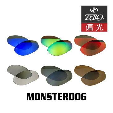 当店オリジナルレンズ オークリー サングラス 交換レンズ OAKLEY MONSTERDOG モンスタードッグ 偏光レンズ ZERO製