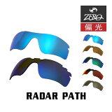 当店オリジナル オークリー レーダーパス 交換レンズ OAKLEY スポーツ サングラス RADAR PATH 偏光レンズ ZERO製