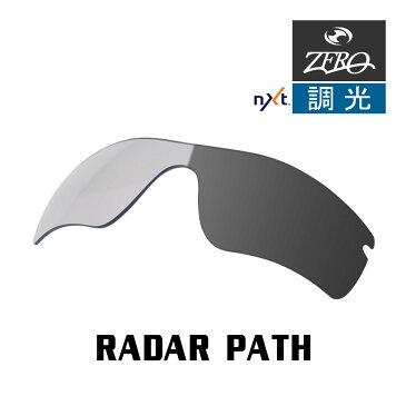 当店オリジナルレンズ オークリー スポーツ サングラス 交換レンズ OAKLEY RADAR PATH レーダーパス 調光レンズ ZERO製