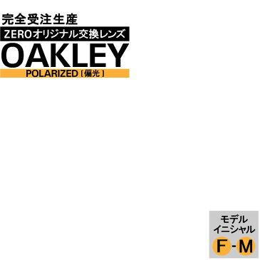 完全受注生産 当店オリジナルレンズ オークリー サングラス 交換レンズ OAKLEY 偏光レンズ ZERO製