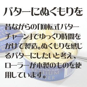 【北海道赤井川村「山中牧場」】プレミアムバター(青缶)