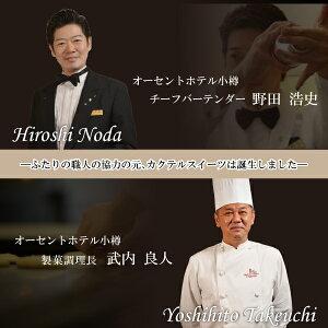チーフバーテンダー&製菓調理長