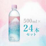 プラズマ解離水 500ml 24本セット グラチア公式通販 ミネラルウォター 天然水 ダイエット エイジングケア デトックス