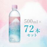プラズマ解離水 500ml×72本セット グラチア公式通販 ミネラルウォター 天然水 ダイエット エイジングケア デトックス