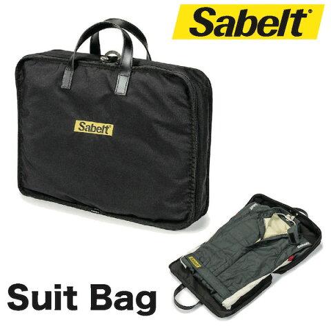Sabelt サベルト レーシングスーツバッグ RFBS0015