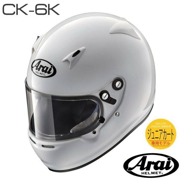 AraiアライヘルメットCK-6KジュニアカートSNELLFIACMR2016スネル 店頭受取対応商品