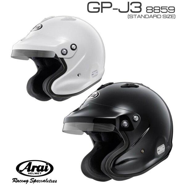 AraiアライヘルメットGP-J38859オープンフェイスSNELLSAFIA8859スネル 店頭受取対応商品