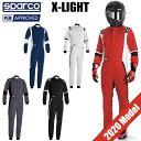 送料無料 Sparco レーシングスーツ X-LIGHT FIA公認 スパルコ エックスライト 4輪 走行会【店頭受取対応商品】