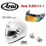 送料無料AraiアライヘルメットGP-6SHANSクリップバイザー3点セット【店頭受取対応商品】