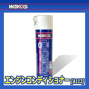 [WAKO'S] ワコーズ エンジンコンディショナー [EC] 【380mL】