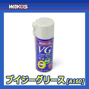 [WAKO'S] ワコーズ ブイジーグリース [VG] 【300mL】