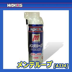[WAKO'S] ワコーズ メンテルーブ [MTL] 【220mL】