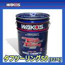 [WAKO'S] ワコーズ タフツーリング50 粘度(25W-50) [TT-50] 【20Lペール缶】 (※北海道/沖縄は送料別)