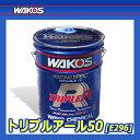 [WAKO'S] ワコーズ トリプルアール50 粘度(15W-50) [TR-50] 【20Lペール缶】 (※沖縄は送料別)