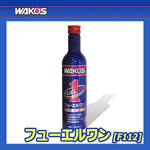 [WAKO'S] ワコーズ フューエルワン [F-1] 【300mL】