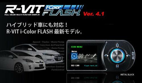 BLITZ R-VIT i-Color FLASH ver4.1 ブリッツ アールビット アイカラー フラッシュ