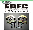 TEIN EDFCオプションパーツ ≪ストラットキット≫ 車高調整時の配線巻き付きを防止。