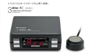 Pivotピボット3-DRIVE・ACMT車用クラッチアダプター