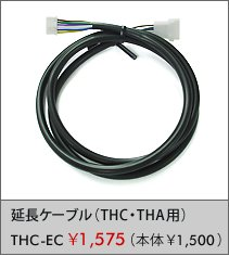 Pivotピボット3-DRIVE・ACTHA・THC用延長ケーブル