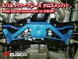 CUSCO クスコ パワーブレース フォレスター(SH5-2.0GT) クロスメンバー【692 492 M】