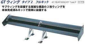 cusco クスコ GTウィング タイプ2 フルキット Eタイプ※送料…北海道(3,000円)…