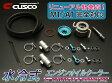 CUSCO クスコ 水冷式エンジンオイルクーラー 86ハチロク ZN6 (MT&AT対応)