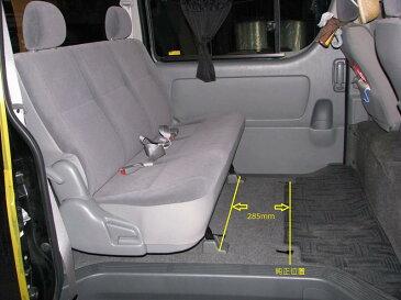 送料無料 200系ハイエース S-GL(標準車) セカンドシート移動キット 後方へ5段階調整※4型未確認