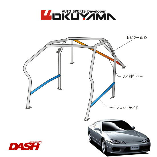 補強パーツ, ロールケージ OKUYAMA DASH S15 9PNo.122