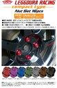 コンパクトカーや軽自動車に!!KICS レデューラ・レーシング コンパクトタイプ (M12×P1.5)