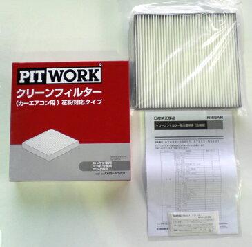PITWORK ≪クリーンフィルター 花粉対応タイプ≫ 【RX-8 [SE3P] 03.04- (全車) 】 交換の難易度:◎