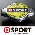 [D-SPORT] Dスポーツ スーパーラジエターキャップ 【 キャスト (STYLE/ACTIVA/SPORT) [LA250S] 】