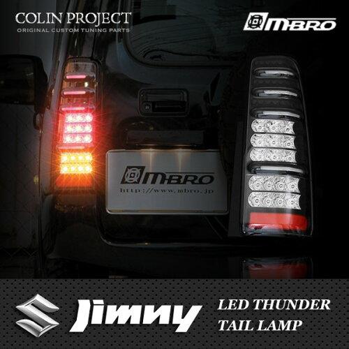 [COLIN] コーリン エムブロ JB23W ジムニー LEDサンダーテール(ブラックリム) 旧品番 MBRO...