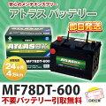 【即納】ATLAS(アトラス)バッテリー【MF78DT-600】(78-6MF)アメ車用バッテリー※沖縄・離島不可
