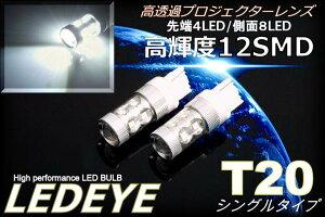 【LEDEYE】SAMSUNG60W高効率SMD12個搭載【T20】2個セット