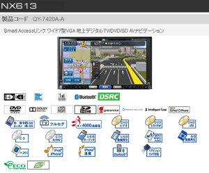 【在庫あり】【アウトレット品】Clarion(クラリオン)【NX613】地図更新1年無料4x4フルセグCD録音可能