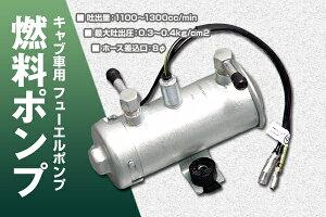 【在庫あり】日産キャブ車用フューエルポンプ燃料ポンプ