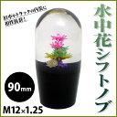 水中花シフトノブ 90mm M12×1.25