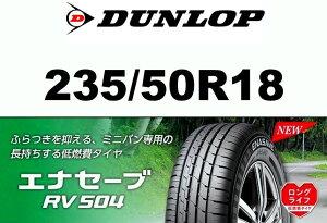 即納可ダンロップDUNLOPエナセーブRV504【235/50R18】1本サマータイヤ
