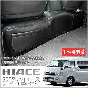 200系ハイエース(標準車)セカンドフロアレザーカバーポケット付
