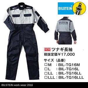 【新作】 ビルシュタイン ツナギ 長袖 2016モデル BILSTEIN