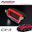 [AutoExe] オートエクゼ スポーツインダクションボックス(エアフィルター付) CX-3 DK5AW DK5FW