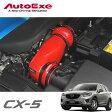 [AutoExe] オートエクゼ インテークサクションキット CX-5 KE2FW KE2AW KF2P ディーゼル車