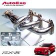 [AutoExe] オートエクゼ エグゾーストマニフォールド RX-8 SE3P