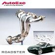 [AutoExe] オートエクゼ エグゾーストマニフォールド ロードスター NCEC 車体番号:〜299999 MT車