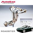 [AutoExe] オートエクゼ エグゾーストマニフォールド ロードスター NCEC 車体番号:〜299999 AT車
